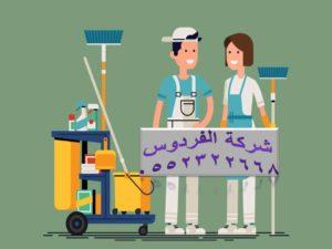شركة تنظيف المنازل بجدة