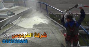 شركات تنظيف وتعقيم خزانات المياه بجدة