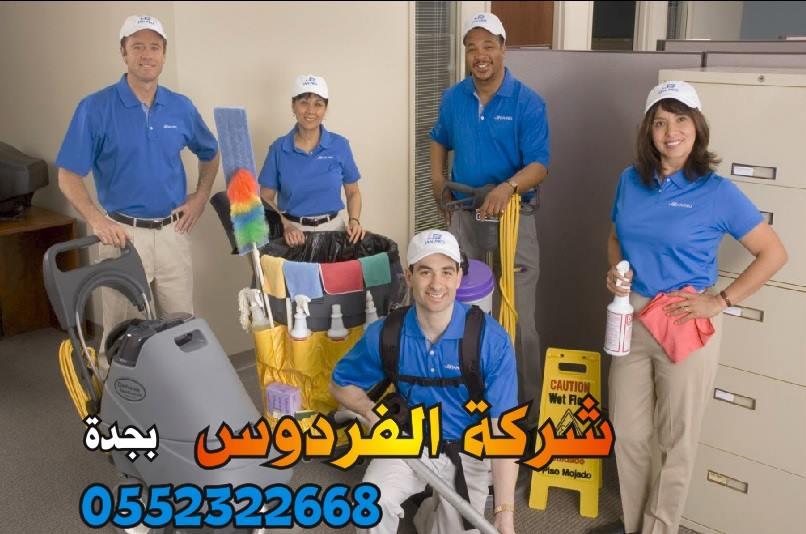 شركة الفردوس للتنظيف المنزلي بجدة