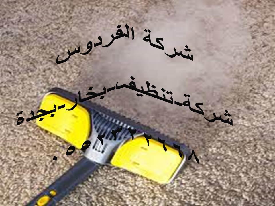 اكبر شركة تنظيف بالبخار