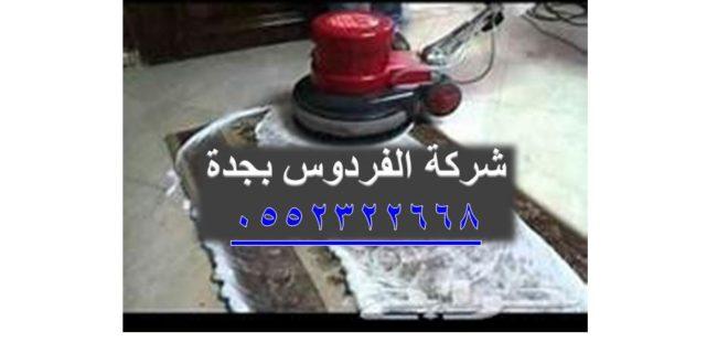 اسعار تنظيف بالبخار بجدة