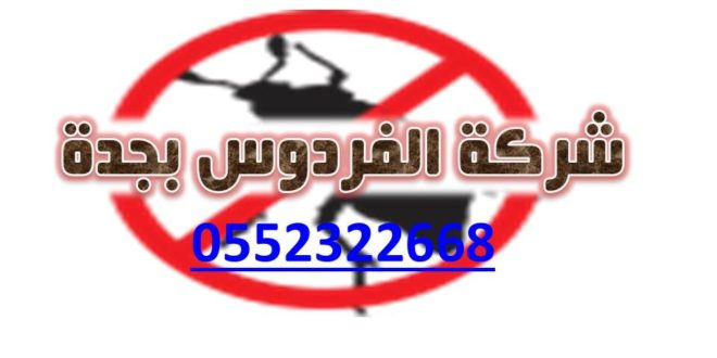شركة الفردوس لمكافحة الحشرات في جدة