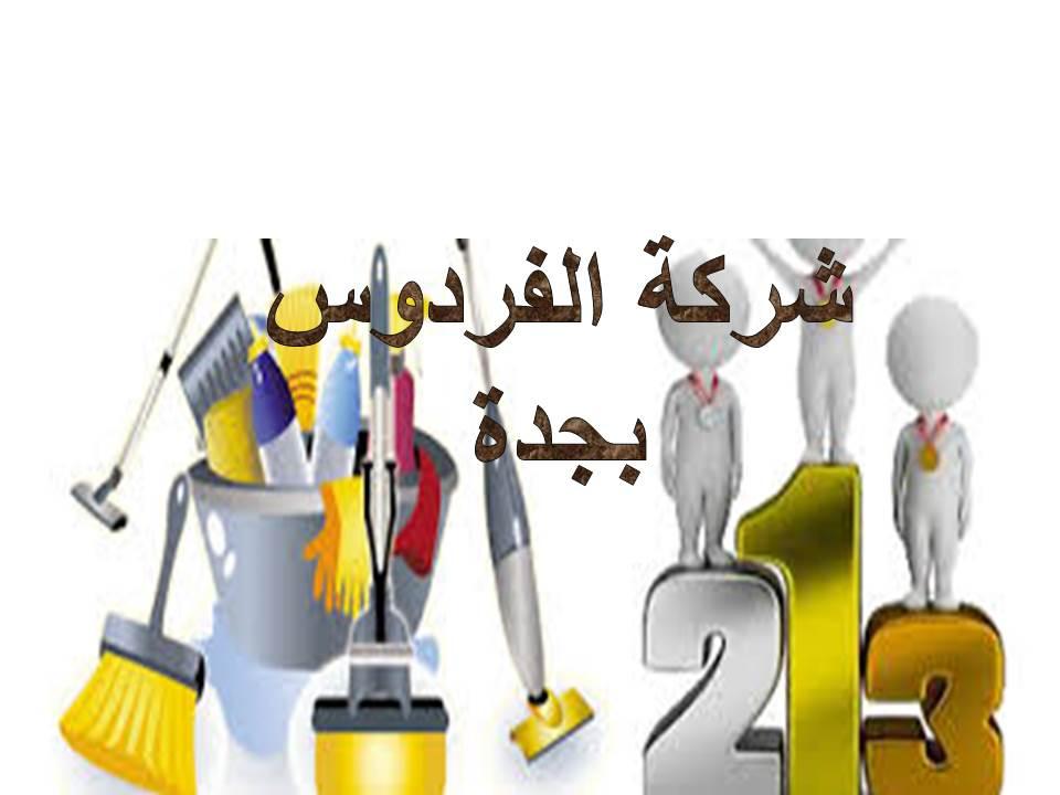 شركة تنظيف بالساعة في جدة