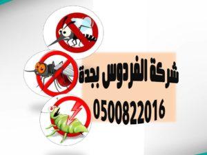 شركة مكافحة الحشرات الفردوس