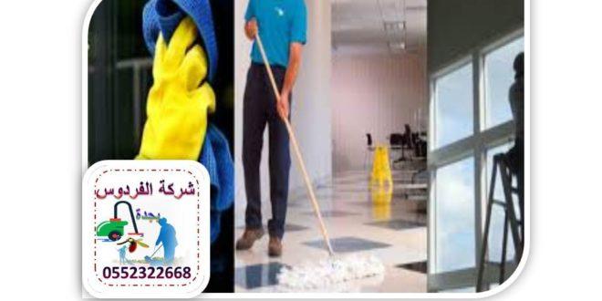 تنظيف المنزل بجدة