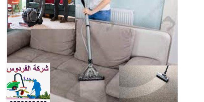 تنظيف بالبخار شركة الفردوس
