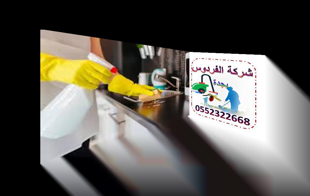 شركة تنظيف المنزل راحة وامان
