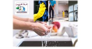 تنظيف منازل الفردوس