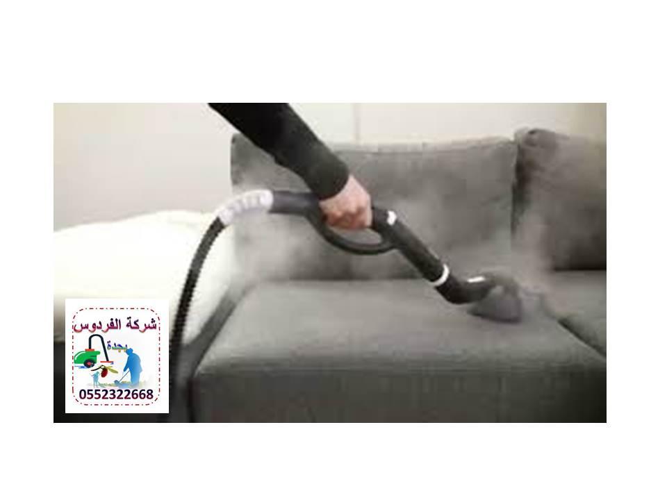شركة الفردوس للتنظيف بالبخار بجدة