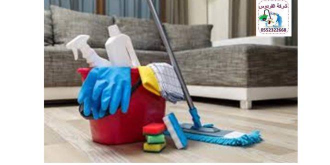 تنظيف بيوت بجدة