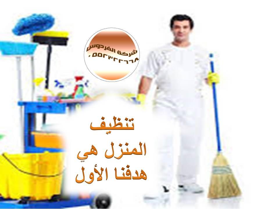 شركة تنظيف بجدة