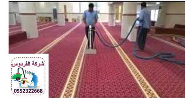 تنظيف المساجد بجدة