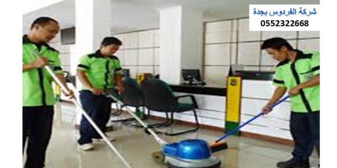 شركة تنظيف شركات