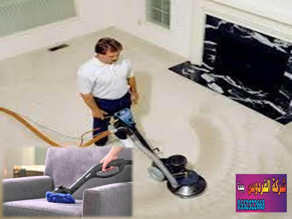 شركة تنظيف المفروشات بجدة