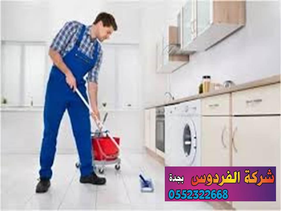 شركة تنظيف المنزل بجدة