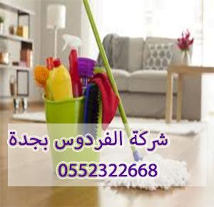 تنظيف بجدة 0552322668 1