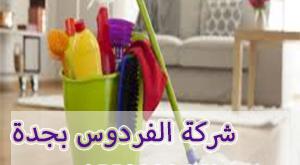 شركة تنظيف بجدة 0552322668