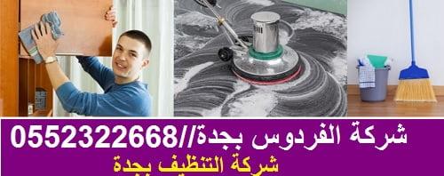 شركة تنظيف بالبخار بجدة.. 0552322668