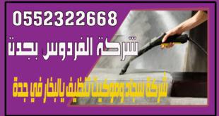 شركة سجاد وموكيت تنظيف يالبخار في جدة